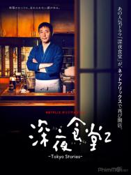 Quán Ăn Đêm (2015)