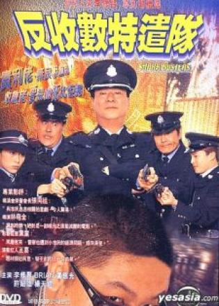 Bắt Trùm Cho Vay (2002)