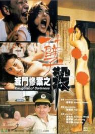 Diệt Môn Thảm Án: Bi Kịch Gia Đình (1993)