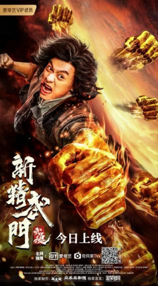 Fist of Fury: Soul 2021 - Tân Tinh Võ Môn: Võ Hồn