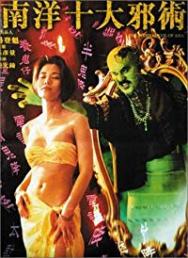 Nam Dương Thập Đại Tà Thuật (1995)