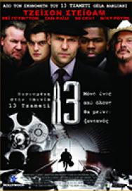 Con Số 13 ()