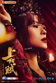 The Rebel Princess 2021 -  Thượng Dương Phú