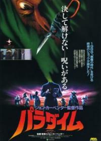 Hoàng Tử Của Bóng Đêm (1987)