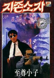 Người Hùng Của Tôi (1990)